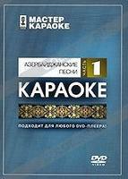 Madboy DVD-диск караоке Азербайджанские песни часть 1