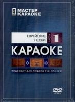 Madboy DVD-диск караоке Еврейские песни часть 1