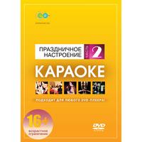 Madboy DVD-диск караоке Праздничное настроение часть 2
