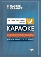Madboy DVD-диск караоке Русские народные песни часть 2