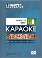 Madboy DVD-диск караоке Татарские народные песни часть 1