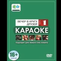 Madboy DVD-диск караоке Вечер в кругу друзей часть 1