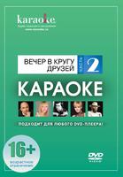 Madboy DVD-диск караоке Вечер в кругу друзей часть 2