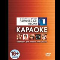 Madboy DVD-диск караоке Застольные песни часть 1
