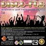 Синтез аудио DF-Light Disco Fog Light